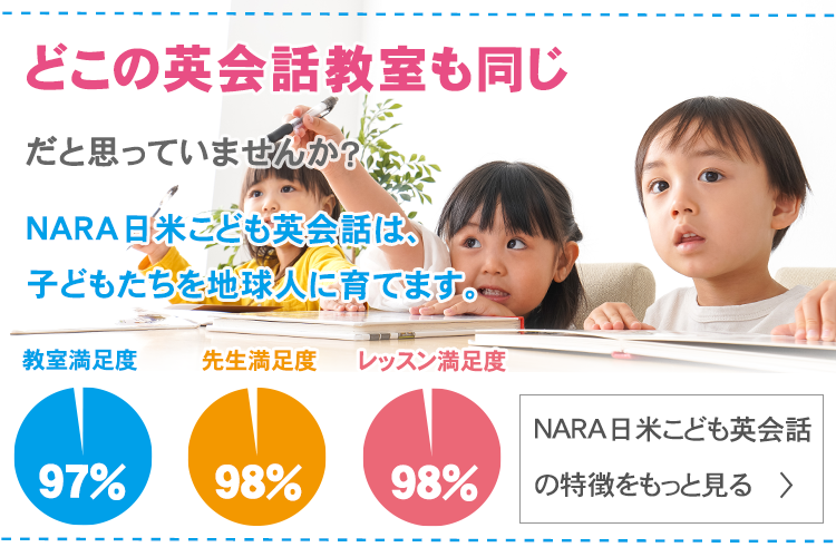 "「NARA日米英語学院は子どもたちを""地球人""に育てます」王寺|香芝|三郷|法隆寺|こどもKIDS英会話はNARA日米英語学院"