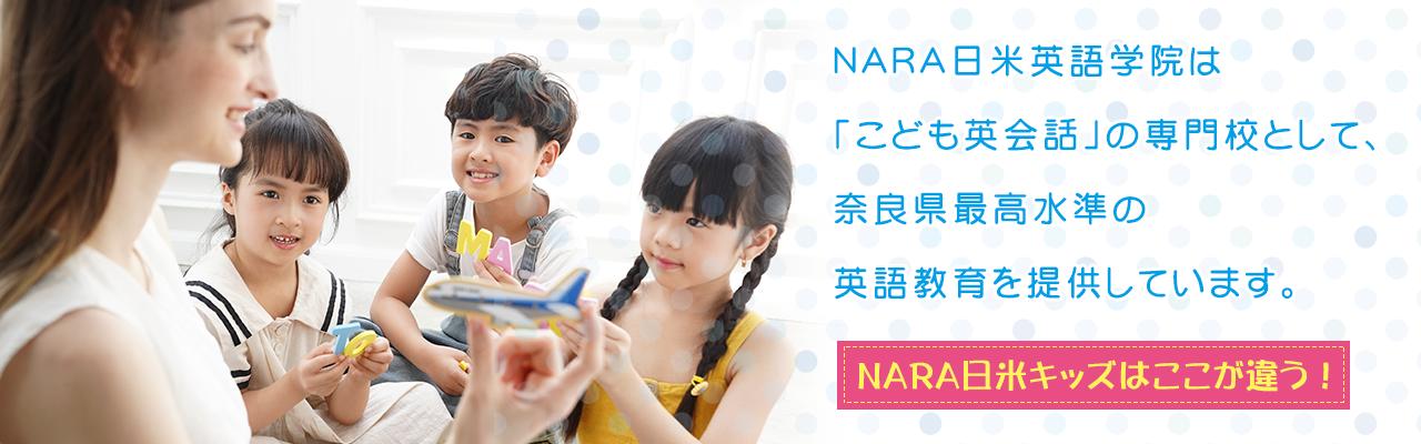 "「NARA日米英語学院は""こども英会話""の専門校として、奈良県最高水準の英語教育を提供しています」王寺|香芝|三郷|法隆寺|こどもKIDS英会話はNARA日米英語学院"