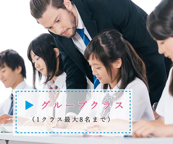 「グループクラス」王寺 香芝 三郷 法隆寺 こどもKIDS英会話はNARA日米英語学院