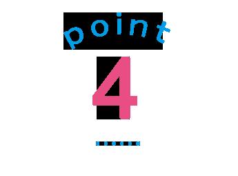 「POINT④」王寺 香芝 三郷 法隆寺 こどもKIDS英会話はNARA日米英語学院