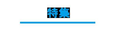 「特集」王寺|香芝|三郷|法隆寺|こどもKIDS英会話はNARA日米英語学院